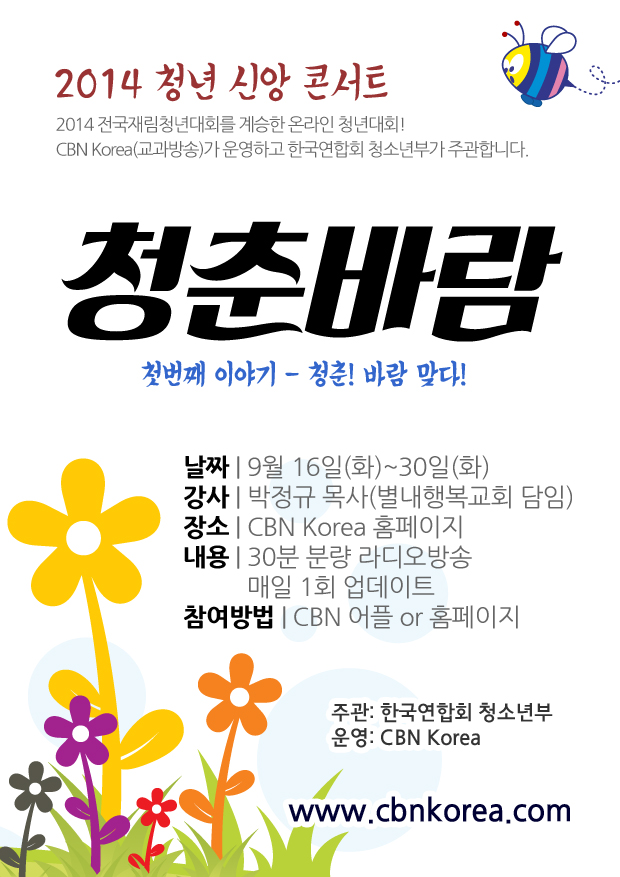 2014-청년신앙콘서트web.jpg